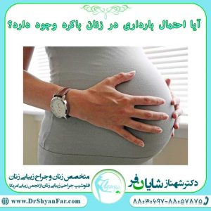 آیا احتمال بارداری در زنان باکره وجود دارد؟