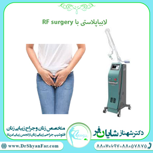 لابياپلاستى با RF surgery