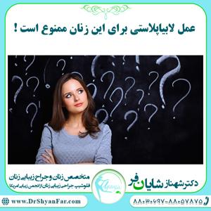 عمل لابیاپلاستی برای این زنان ممنوع است!