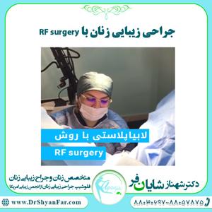 جراحی زیبایی زنان با RF surgery