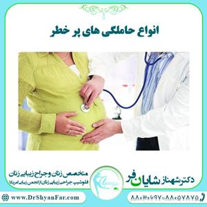 انواع حاملگی های پر خطر